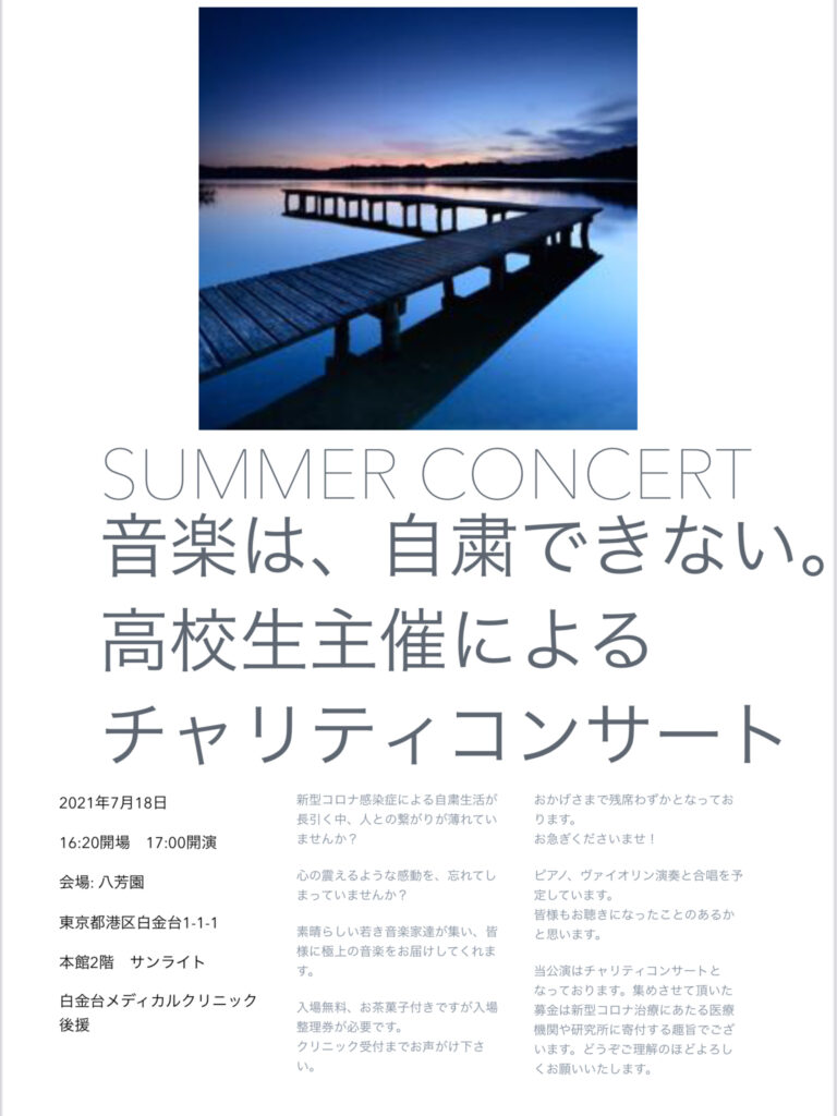 summer concert のお知らせ